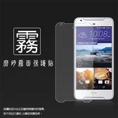 ◆霧面螢幕保護貼 HTC Desire 628 保護貼 軟性 霧貼 霧面貼 磨砂 防指紋 保護膜