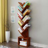 樹形書架書櫃現代簡約兒童學生書房臥室客廳落地書架置物架 igo黛尼時尚精品