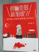 【書寶二手書T3/社會_IHN】幹嘛羨慕新加坡?:一個台灣人的新加坡移居10年告白_梁展嘉