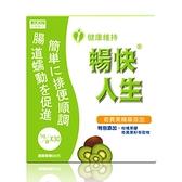 日本味王暢快人生奇異果精華版5g X30入【愛買】