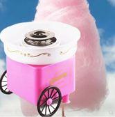 棉花糖機家用迷妳棉花糖機兒童玩具原料工具耐用禮物diy電動制作LX 220v 【限時特惠】