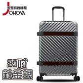 【禾雅】極愛復古風典藏拉鍊行李箱PC+ABS拉絲紋-29吋 鈦金銀