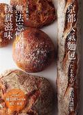 無法忘懷的樸實滋味:京都人氣麵包「たま木亭」烘焙食譜集