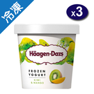 哈根達斯奇異果芒果優格冰淇淋457ml/桶X3【愛買冷凍】