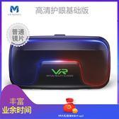 VR眼鏡手機專用3d虛擬現實rv眼睛蘋果4d頭戴式游戲機r【限時八折】
