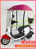 電動車雨棚側簾全封閉防雨側防風簾擋風簾透明板雨簾電瓶車擋風罩 LX 歐亞時尚