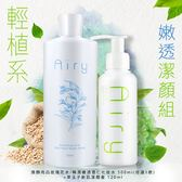 Airy 輕植系 嫩透潔顏組【BG Shop】化妝水+潔顏蜜