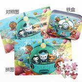 海底小縱隊鐵髮卡通拼圖幼兒童早教玩具平面拼圖4-5-6-7歲100片