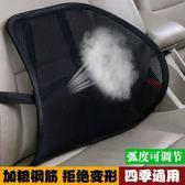 靠枕 汽車腰靠護腰靠墊透氣夏季車用座椅靠背腰枕腰托辦公室腰部支撐墊
