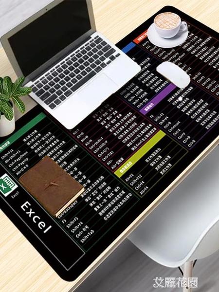 滑鼠墊辦公快捷鍵超大帶多功能cad大全excel辦公神器ps全套做圖prQM『艾麗花園』