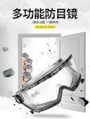 防風沙防塵護目鏡騎行透明防飛濺防強光電焊工勞保防護眼鏡 芊惠衣屋