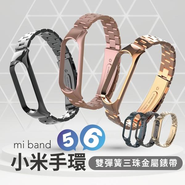 小米手環雙彈簧三珠金屬錶帶 小米手環6/5共用 運動手環 錶帶 雙彈簧錶帶 不鏽鋼錶帶 小米