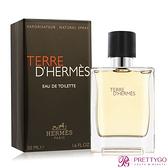 HERMES 愛馬仕 Terre D'Hermes大地男性淡香水(50ml) EDT-國際航空版【美麗購】