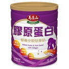 馬玉山營養全穀堅果奶膠原蛋白850G【愛買】