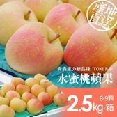 【屏聚美食】日本青森代表作TOKI水蜜桃蘋果1盒(8-9顆/盒/2.5kg)_免運