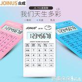計算器 計算器可愛韓國糖果色個性創意小清新語音多功能財務太陽能計算機 芭蕾朵朵IGO
