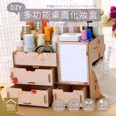 DIY多功能帶鏡子桌面木製化妝品收納盒 多層抽屜 置物盒面紙盒 4色可選【SA582】《約翰家庭百貨