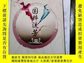 二手書博民逛書店福建京劇院2016罕見特刊節目單Y355035