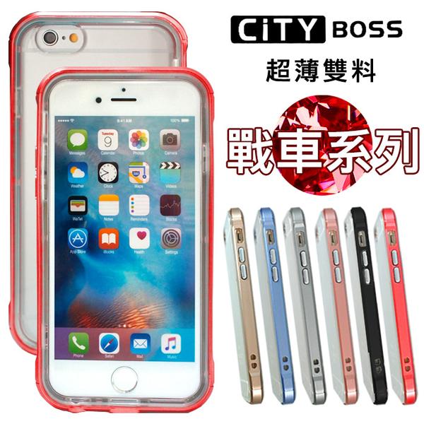 4吋 iPhone 5/5S/SE 保護框 戰車系列 超薄雙料 I5 IP5S 快拆 邊框+TPU軟殼/保護殼/保護套/海馬扣/手機套