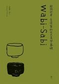 (二手書)Wabi-Sabi:給設計者、生活家的日式美學基礎