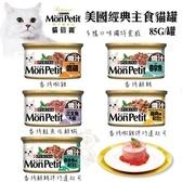 *KING WANG*【單罐】Mon Petit貓倍麗《美國經典主食罐》85G 貓罐頭 多種口味任選