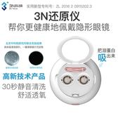 眼鏡盒 3N還原儀盒美瞳清洗器自動電動清洗除蛋白儀 雲雨尚品