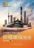 (二手書)台資銀行中國大陸債權確保實務:法院判例26-50