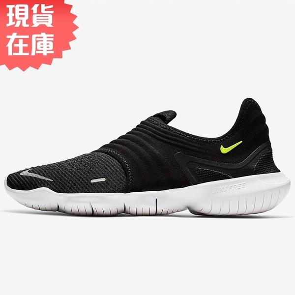 【現貨】Nike Free RN Flyknit 3.0 男鞋 訓練 慢跑 赤足 無鞋帶 黑 【運動世界】AQ5707-001