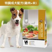 【寵物王國】VF魏大夫-特調成犬配方(雞肉+米)7kg ●廠效期2019.2.13