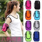 運動手臂包跑步包手機袋套男女生健身裝備手腕5.5寸蘋果多功能  雙12八七折