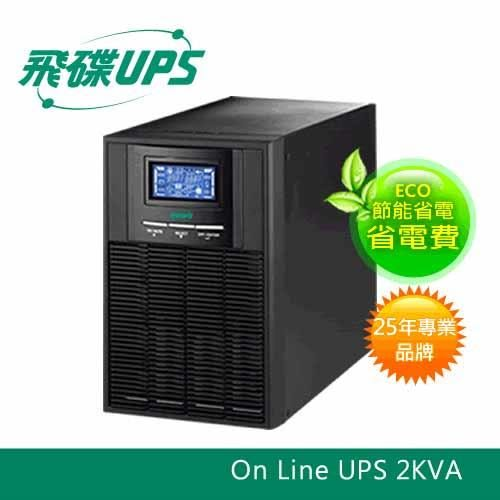 FT飛碟-On line UPS不斷電系統