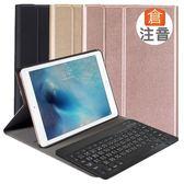 2018/2017 iPad/Pro9.7/Air2/Air專用經典型二代分離式藍牙鍵盤皮套組