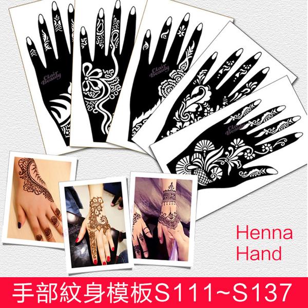 【PG18】(S111~S137下標區)手部紋身模板 暫時刺青半永久紋身 海娜 Henna 印度身體彩繪☆雙兒網☆