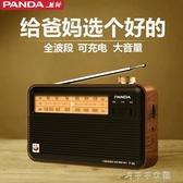 熊貓T-41新款收音機便攜式全波段老年人用半導體調頻廣播充電 千千女鞋
