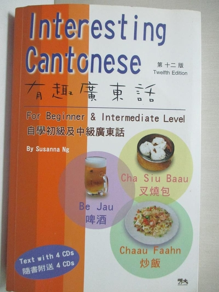 【書寶二手書T1/語言學習_A4L】Interesting Cantonese For Beginner & Intermediate_Susanna Ng