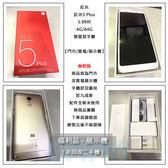 【拆封福利品】Xiaomi 紅米5 Plus 5.99吋 4G/46G 4000mAh 大電量 1200萬畫素 雙卡雙待 智慧型手機