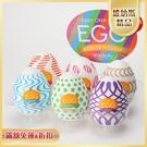 自慰器 情趣用品 TENGA EGG WONDER 歡樂系列 WONDER PACKAGE/歡樂綜合蛋(6入)自慰套 自愛器