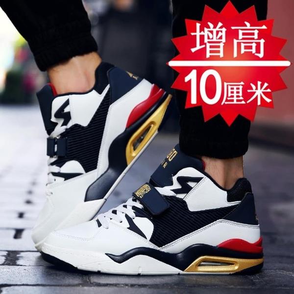 增高鞋 秋季內增高男鞋10CM運動鞋男士增高鞋10cm休閒板鞋男內增高鞋8CM雙12