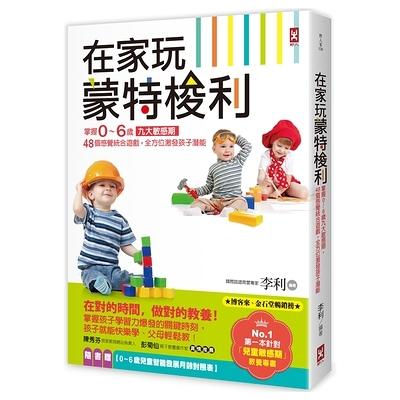 在家玩蒙特梭利(2版)(掌握0~6歲九大敏感期.48個感覺統合遊戲.全方位激發孩子潛能)