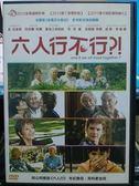 挖寶二手片-Y87-092-正版DVD-電影【六人行不行】-年紀雙倍 笑料更加倍