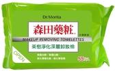 買一送一 森田藥粧 Dr.Morita 茶樹淨化深層卸妝棉 55片入