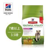 Hill's希爾思【任選88折】熟齡犬 7歲以上 青春活力 (雞肉+米) 小型及迷你犬 3.5磅
