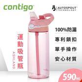 【美國CONTIGO】Ashland運動吸管瓶590ml(粉紅色)
