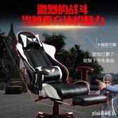 游戲電競椅懶人可躺老板椅子家用電腦椅人體工學辦公椅網吧賽車椅 PA1080『pink領袖衣社』