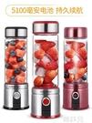榨汁機 格立高便攜式電動榨汁機迷你家用充電小型攪拌打炸水果汁機榨汁杯 韓菲兒