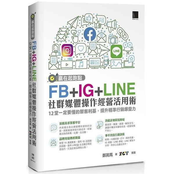 贏在起跑點!FB IG LINE社群媒體操作經營活用術:12堂一定要懂的聚客利基