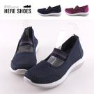 [Here Shoes]零碼37-41 休閒鞋-網格拼接絨布鞋面 伸縮帶套腳 純色懶人鞋 休閒鞋 運動鞋– AN2029
