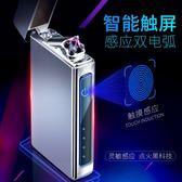 超薄創意雙電弧防風打火機充電個性男士送男友usb電子點煙器