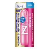 Biore排汗爽身淨味劑噴霧110ml【康是美】