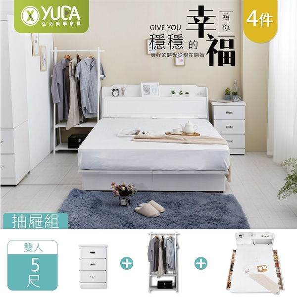 抽屜床組 英式小屋 純白色 六大抽屜床組(附床頭插座) 5尺 雙人 / 4件組(含吊衣架)【YUDA】